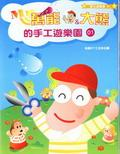 Mr.萬能&大熊的手工遊樂園1