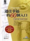 通往幸福的60個入口