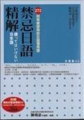 禁忌日語精解