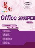 舞動Office 2003中文版 入門