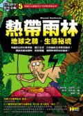 熱帶雨林-地球之肺.生態祕境