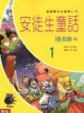 安徒生童话漫画绘本.1