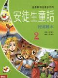安徒生童话漫画绘本.2