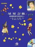 星星之旅(附CD)