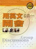 用英文開會 Group Discussions (書+CD)
