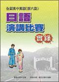 全國高中高職日語演講比賽實錄(第六屆)