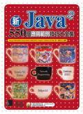 新Java2 550個應用範例技巧大全集