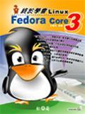 終於學會Linux Fedora core 3(附完整安裝套件DVD)