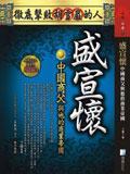 盛宣懷:中國商父與他的商業帝國——<古學今用>貳