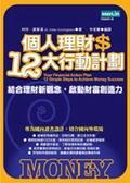 個人理財12大行動計畫