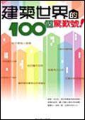 建築世界的100 個驚歎號!<智慧種籽9.