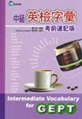 中級英檢字彙考前速記版