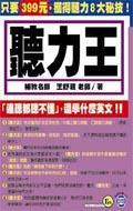 聽力王(書+CD)