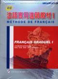 法語實用進階教材I(書+CD)(新版.