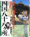 步く地圖四國八十八ヶ所2005