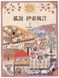 狐說伊索寓言(二冊合售附閱讀別冊).