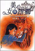 美女與雄獅<多寶鬲99>