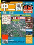 中二高-衛星導航旅遊地圖書