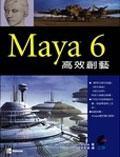 Maya 6 高效創藝