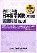 日本留学試験試験問題(平成16年度第2回)