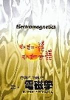 電磁學-宏觀電磁學.光學和狹義相對論(