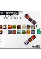 愛上博物館