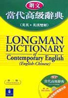 朗文當代高級辭典(三)精