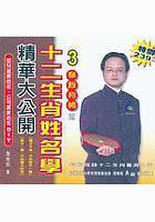 12生肖姓名學(3)猴雞狗豬篇