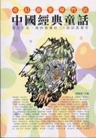 中國經典童話:歷經千年橫跨群書的199個
