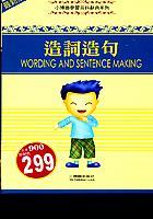 造詞造句(25K辭典)$299