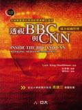 透視BBC與CNN.Inside the BBC and CNN