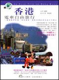香港电车自由旅行