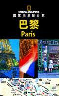 國家地理旅行家-巴黎