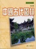 中國古代園林