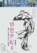 情慾世紀末-當代台灣女性小說論