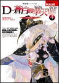吸血鬼獵人D9: D-蒼白的墮天使4