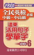 遠東活用句子學單字LEVEL 6