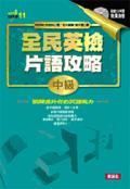 全民英檢片語攻略-中級<GEPT英檢特訓