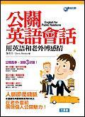 公關英語會話:用英語和老外博感情(書+4CD)