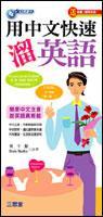 用中文快速溜英語