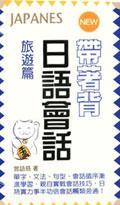 帶著背:日語會話旅遊篇