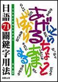 日語71關鍵字用法