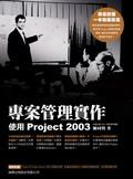專案管理實作:使用 Project 2003