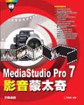 Mediastudio PRO 7.0影音蒙太奇.