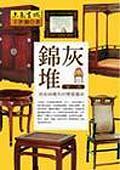 錦灰堆-家具