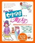 Easy300女生保健魔法大全