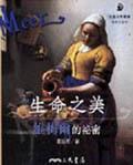 生命之美-維梅爾的祕密<藝術家系列II>