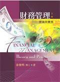 財務管理:理論與實務第三版2005年(附光碟)