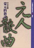 元人散曲-蒙元的新詩<中國歷代經典寶庫