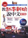 教越南新娘說中文(單字篇)(附VCD).